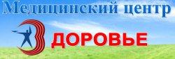 """Медицинский центр """"Здоровье"""" Феодосия"""
