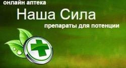 """Онлайн аптека """"Наша Сила"""""""