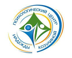 Психологический центр Надежды Козулиной