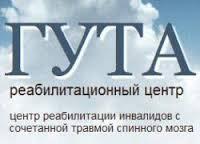 """Реабилитационный центр """"Гута"""""""