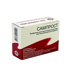 Сампрост® (Samprost) - инструкция по применению, состав, аналоги препарата, дозировки, побочные действия