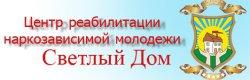 """Центр реабилитации """"Светлый Дом"""""""