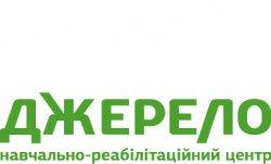 """Учебно-реабилитационный центр """"Джерело"""""""