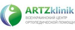 """Всеукраинский Центр Ортопедической Помощи """"ARTZ-klinik"""""""