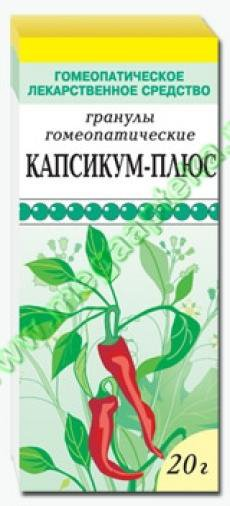 КАПСИКУМ-ПЛЮС