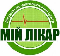 """Медицинский центр """"Мій лікар"""""""