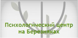 Психологический центр на Березняках