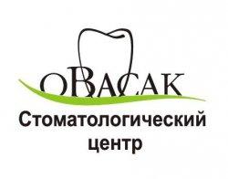 Стоматологический центр Овасак