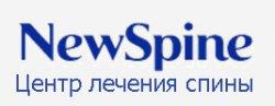 Центр лечения спины NewSpine
