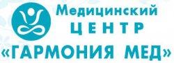 """Медицинский центр """"Гармония Мед"""""""