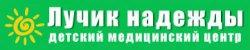 """Медицинский центр """"Лучик надежды"""""""