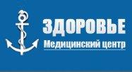 """Медицинский центр """"Здоровье"""" Одесса"""