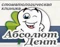 """Стоматологическая клиника """"АбсолютДент"""""""