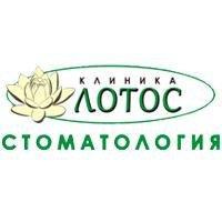 """Стоматологическая клиника """"Лотос"""""""