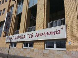 """Стоматологическая клиника """"Св. Аполлония"""""""
