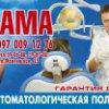 """Стоматологическая поликлиника """"Айлама"""""""