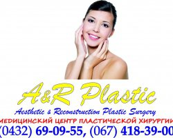 Центр пластической хирургии А&R Plastiс