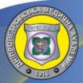 Днепропетровская медицинская академия Министерства здравоохранения Украины