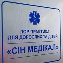 СИН Медикал