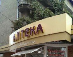 "Аптека ""Авіцена"""