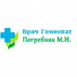 Частный кабинет врача гомеопата Погребняк М.И.