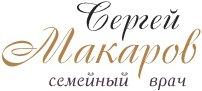 Доктор Макаров