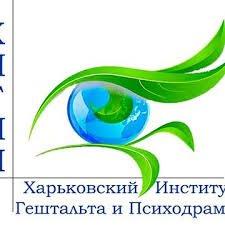 Харьковский Институт Гештальта и Психодрамы