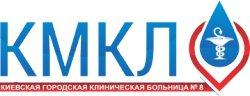 Киевская городская клиническая больница №8