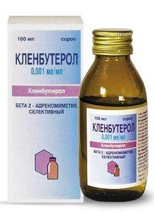 Кленбутерол аптека львів инъекционные кортикостероиды в хирургии