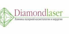 """Клиника """"DiamondLaser"""""""