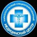 Наркологический специализированный медицинский центр