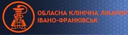 Областная Клиническая Больница г. Ивано-Франковск