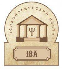 Психологический центр 18А