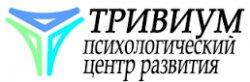 """Психологический центр развития """"Тривиум"""""""