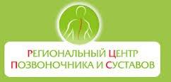 Региональный центр позвоночника и суставов