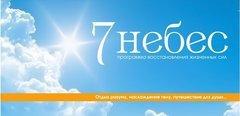 """Студия """"7 Небес"""""""