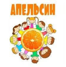 """Центр логопедии и психологии """"Апельсин"""""""