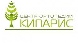Центр ортопедии Кипарис