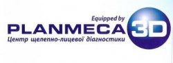 Центр Planmeca 3D