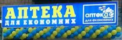 Аптека для экономных
