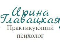 Частный кабинет психолога Главацкой И.В.
