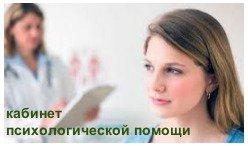 """Кабинет психологической поддержки """"Друг человека"""""""