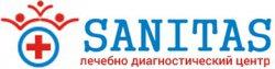 """Лечебно диагностический центр """"Sanitas"""""""