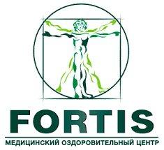 """Медицинский оздоровительный центр """"Fortis"""""""