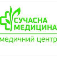 """Медицинский центр """"Сучасна медицина"""""""