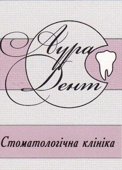 """Стоматологическая клиника """"Аура Дент"""""""