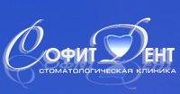 """Стоматологическая клиника """"СофитДент"""""""