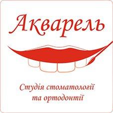"""Студия стоматологии и ортодонтии """"Акварель"""""""