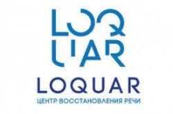 "Центр восстановления речи ""Loquar"""