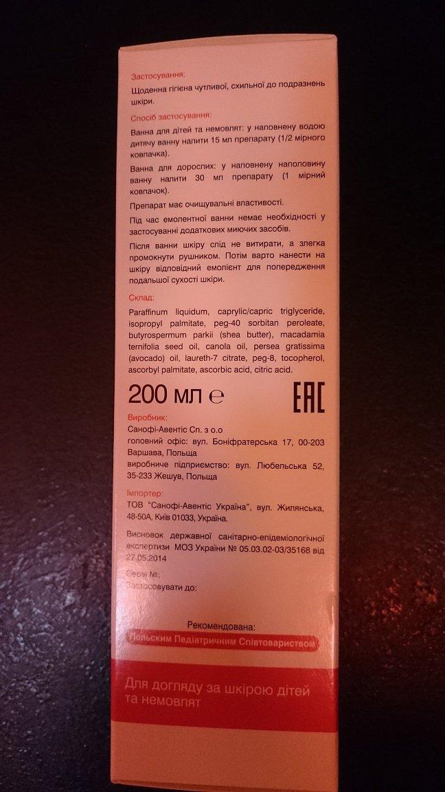 Эмульсия для купания Эмолиум – питание, защита и лечения детской кожи с первых дней
